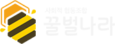 꿀벌나라 사회적협동조합 메인